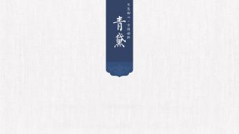 『中国风] 』清新大气中国风之「青黛」