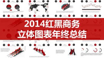 红黑简约商务项目年终总结模板