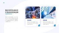 【商务】白蓝扁平化超实用主义通用模板12示例4