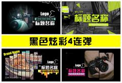 【炫彩、海报风】黑色PPT模板4连弹
