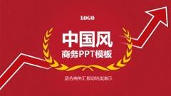 宽屏中国风商务PPT模板