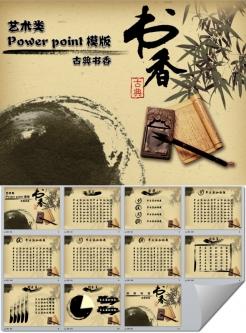 书香墨韵文化ppt模板图片