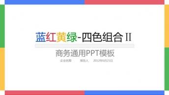 蓝红黄绿四色组合之二 商务通用PPT示例1