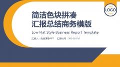 黄蓝双色沉稳大气可视化总结汇报提案商务PPT模版