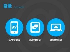 社交媒体-大气稳重简洁蓝灰色欧美范儿商务PPT模板示例3