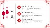 中国风简洁通用PPT模板示例3