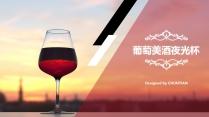 086  【葡萄美酒夜光杯】葡萄酒业宣传模板