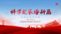 【党政风】红色党建报告、党史学习模板