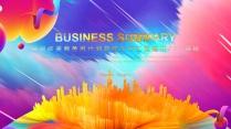 色彩绚丽欧美商务风计划总结工作汇报PPT