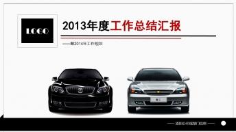 酷黑风格汽车行业汇报总结报告PPT模板