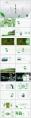 【环保】简约商务清新薄荷绿色PPT模板示例7