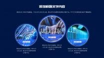 【科技】藍色科技互聯網通用模板5示例7