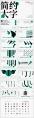 PPT模板 壁画顺序点横竖撇捺绿色圆点风格个性演示示例3
