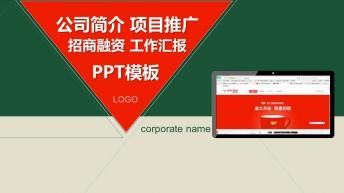 公司简介 项目推广 招商融资 工作汇报 PPT模板