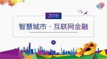 【彩色未来】多彩渐变互联网金融创业融资PPT示例2