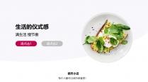 【慢生活系列】生活美食