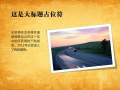 全手工,可修改中国风牛皮纸年终报告模板—(标屏版)示例6