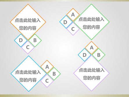 【菱形文本框ppt模板】-pptstore