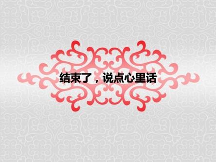 【【中国风】红色传统花纹商务演示ppt模板】-ppt