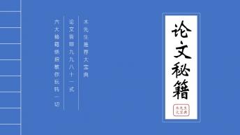 【中国风-极简墨】课题研究&毕业论文答辩PPT秘籍