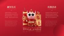 【极简国潮】欢喜年之新年元旦春节年会#神奇动画示例6