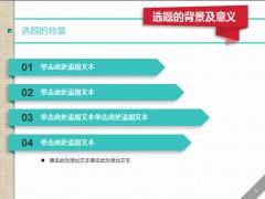 清新实用论文答辩PPT模板示例3