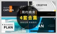 【杂志风】四款简约商务杂志风PPT模板合集7