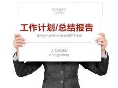 【总结报告】简约大气喜庆激情红色商务风PPT模版