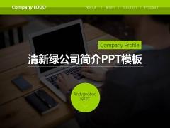 清新绿扁平化商务风格公司简介PPT模板