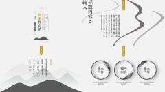 【简素第七季】禅意浓动态中国风疗愈型PPT模板示例2