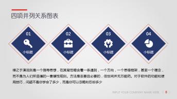 红色蓝色灰色大气稳重实用公司年终述职年终总结模板示例3