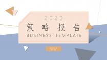 【淡雅简约】清新几何商务报告个人介绍课件展示模板