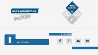 【震撼型】高品质商务精致深蓝配色模板
