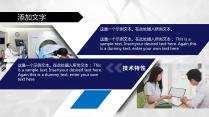 医疗行业 医疗技术介绍 模板 PPT示例4