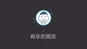 【i有乐】简历模板第一弹