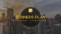 【黄色23】大气商务工作报告PPT模板【173】