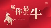 【极简国潮】欢喜年之新年元旦春节年会#神奇动画示例3