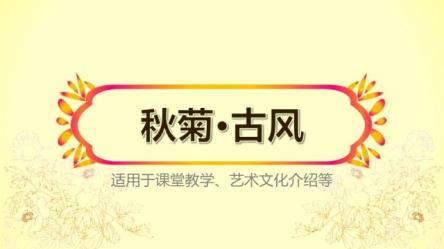 【秋菊·古风--ppt模板】-pptstore图片
