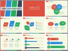 【实用】复古扁平四色多用途商务图表合集·第四季示例3