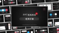 【动画PPT】星陨大气商务模板60.0示例3