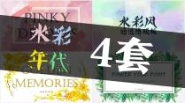 【4套合集】水彩年代系列模板