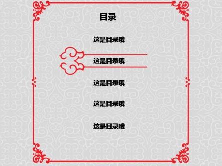 花边素材; 中国梦红色背景分享