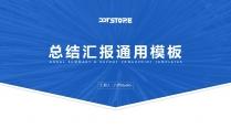 【极简风】蓝色大气商务汇报工作计划多用途模板(附教
