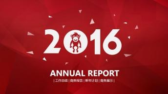 2015-2016年终总结新年计划PPT模版04
