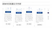 【商务】白蓝极简线条超实用主义通用模板3示例5