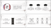 中国风古典唯美水墨山水工作总结PPT示例5