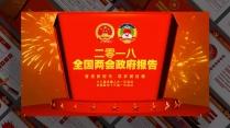 2018全国两会政府工作报告解读(祥稿)示例2