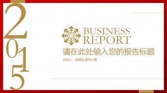 【极简主义】红金搭配 简约实用 商务报告