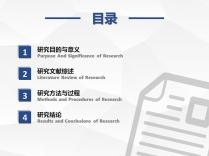 简洁实用毕业课题论文答辩模板7示例3