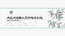 清新大气中国风【胸有成竹】企业简介 商务报告模板